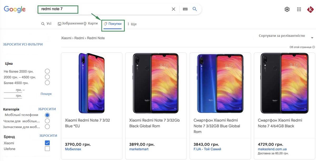 """Вкладка """"Покупки"""" в Google Пошуку"""